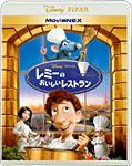 レミーのおいしいレストラン MovieNEX/アニメーション