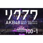 【送料無料】AKB48 リクエストアワーセットリストベスト200 2014(100~1ver.)スペシャルBlu-ray...