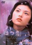 【送料無料】はつ恋/田中麗奈[DVD]【返品種別A】