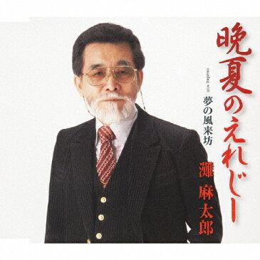 晩夏のえれじー/灘麻太郎[CD]【返品種別A】