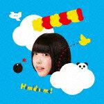 【送料無料】[枚数限定][限定盤]Hamidasumo!(初回限定生産/あの盤)/ゆるめるモ![CD]【返品種別A】