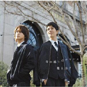 背中越しのチャンス【通常盤】|亀と山P|JACA-5660