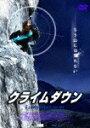 【送料無料】クライムダウン/メリ...
