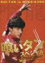 【送料無料】喰いタン スペシャル/東山紀之[DVD]【返品種別A】【smtb-k】【w2】