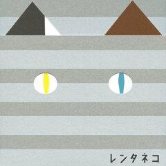 【送料無料】映画『レンタネコ』オリジナル・サウンドトラック/サントラ[CD]【返品種別A】【smt...