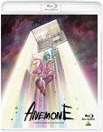 【送料無料】ANEMONE/交響詩篇エウレカセブン ハイエボリューション(Blu-ray通常版)/アニメーション[Blu-ray]【返品種別A】