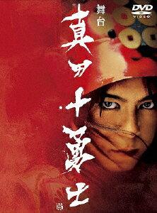 【送料無料】舞台「真田十勇士」/上川隆也[DVD]【返品種別A】