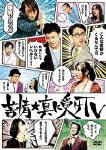【RCP】【送料無料】苦情★真に受けTV/永野[DVD]【返品種別A】