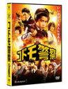 【送料無料】コドモ警察/鈴木福[DVD]【返品種別A】
