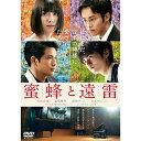 【送料無料】蜜蜂と遠雷 DVD通常版/松岡茉優[DVD]【返品種別A】