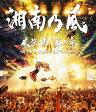 【送料無料】風伝説 第二章 〜雑巾野郎 ボロボロ一番星TOUR2015〜/湘南乃風[Blu-ray]【返品種別A】