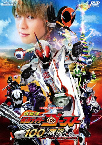 Kamen Rider ghost episode 1 100DVDA