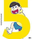 【送料無料】おそ松さん 第五松(初回生産限定版 DVD)/アニメーション[DVD]【返品種別A…