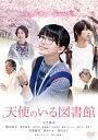 【送料無料】天使のいる図書館/小芝風花[DVD]【返品種別A】