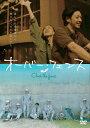 【送料無料】オーバー・フェンス 通常版【DVD】/オダギリジョー[DVD]【返品種別A】