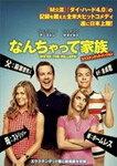 なんちゃって家族/ジェニファー・アニストン[DVD]【返品種別A】