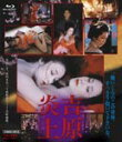 【送料無料】吉原炎上/名取裕子[Blu-ray]【返品種別A】