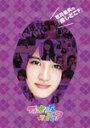 【送料無料】若月佑美の『推しどこ?』/乃木坂46[DVD]【返品種別A】