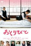 【送料無料】おくりびと/本木雅弘[DVD]【返品種別A】
