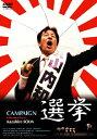 【送料無料】選挙/ドキュメント[DVD]【返品種別A】【smtb-k】【w2】