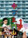 【送料無料】中学生円山 DVDデラックス・エディション/草ナギ剛[DVD]【返品種別A】
