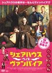 【送料無料】シェアハウス・ウィズ・ヴァンパイア/タイカ・ワイティティ[DVD]【返品種別A】
