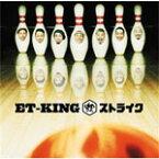 [枚数限定]ストライク/ET-KING[CD]【返品種別A】