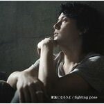 【送料無料】[枚数限定][限定盤]家族になろうよ/fighting pose(初回限定「I'm with U キミと、2...