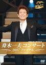 【送料無料】舟木一夫コンサート2017ファイナル/舟木一夫[DVD]【返品種別A】