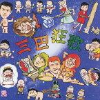 三巴狂歌/まりちゃんズ[CD]【返品種別A】