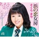 浜の恋女房/さくらまや[CD]【返品種別A】