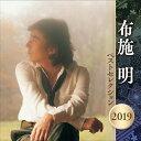 【送料無料】布施明 ベストセレクション 2019/布施明[CD]【返品種別A】