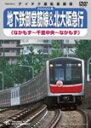 運転室展望 地下鉄御堂筋線&北大阪急行[DVD]