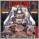クリープ・ショー/Creepy Nuts[CD]【返品種別A】
