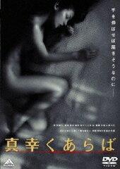 【送料無料】真幸くあらば/尾野真千子[DVD]【返品種別A】【smtb-k】【w2】