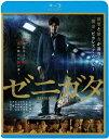 【送料無料】ゼニガタ/大谷亮平[Blu-ray]【返品種別A】
