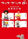【送料無料】フック ブック ロー 日々はんせい堂 あきない中/子供向け[DVD]【返品種別A】