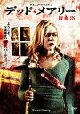 デッド・メアリー 鮮血浴/ドミニク・スウェイン[DVD]【返品種別A】