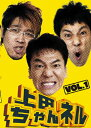 上田ちゃんネル Vol.1/上田晋也[DVD]【返品種別A】