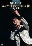 【送料無料】おかげさま〜福田こうへいコンサートツアー2014秋〜/福田こうへい[DVD]【返品種別A】