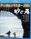 【送料無料】砂の器 デジタルリマスター 2005/丹波哲郎[Blu-ray]【返品種別A】【smtb-k】【w2】