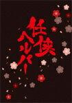 【RCP】【送料無料】任侠ヘルパー DVD スペシャル・エディション/草ナギ剛[DVD]【返品種別A】