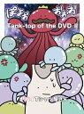 【送料無料】Tank-top of the DVDII/ヤバイTシャツ屋さん[DVD]【返品種別A】