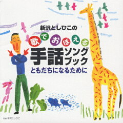 【送料無料】新沢としひこの歌でおぼえる手話ソングブック ともだちになるために/教材用[CD]【...