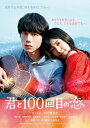 【送料無料】映画『君と100回目の恋』【通常盤】(DVD)/miwa,坂口健太郎[DVD]【返品種別A】