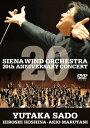 【送料無料】シエナ・ウインド・オーケストラ 結成20周年記念コンサートLIVE/シエナ・ウインド...