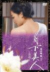 【送料無料】月下美人〜追憶〜/喜多嶋舞[DVD]【返品種別A】
