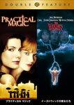 [枚数限定][限定版]【初回限定生産】プラクティカル マジック/イーストウィックの魔女たち DVD(...