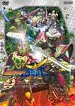 Kamen Rider gaim episode 1 ()DVDA