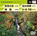 テイチクDVDカラオケ 音多Station/カラオケ[DVD]【返品種...